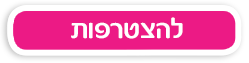 להצטרפות - Pmobile Data Only 10GB